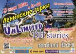 UnLimited DH stories 2014 27.07.14