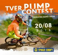 Tver Pump Contest 2016