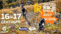 «Yalgora Race Enduro Осень» 16,17 сентября